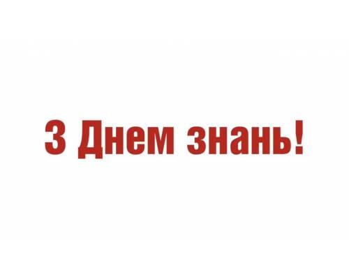 Привітання від міського голови Миколи Бакшеєва з Днем знань