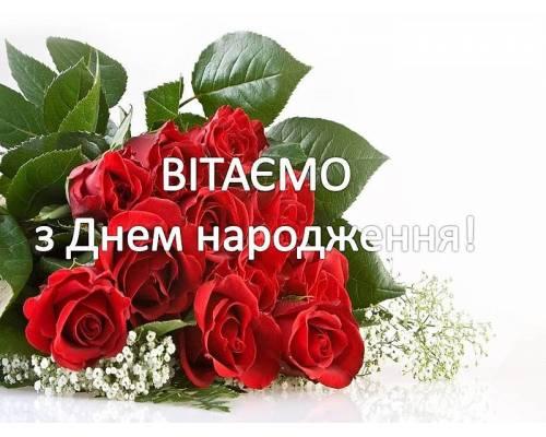 Привітання Почесному громадянину міста Чорнойвану Василю Яковичу в День народження від місцевого самоврядування!