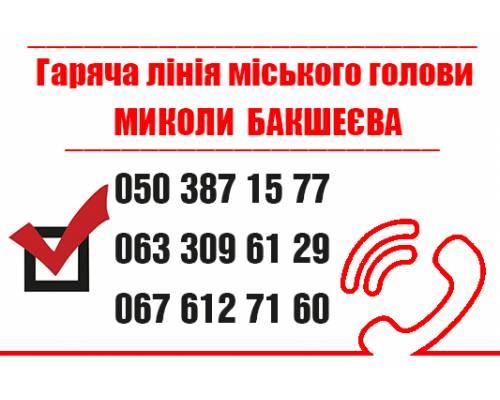 Оперативна інформація міського голови: гаряча лінія міського голови Миколи Бакшеєва