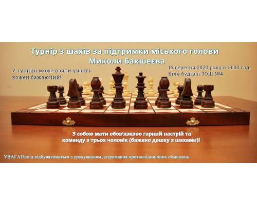 Турнір з шахів за підтримки міського голови Миколи Бакшеєва