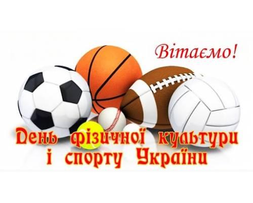 Звернення міського голови Миколи Бакшеєва до  Дня фізкультури і спорту