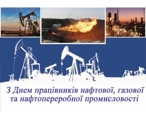 Привітання міського голови Миколи Бакшеєва до Дня працівників нафтової, газової та нафтопереробної промисловості