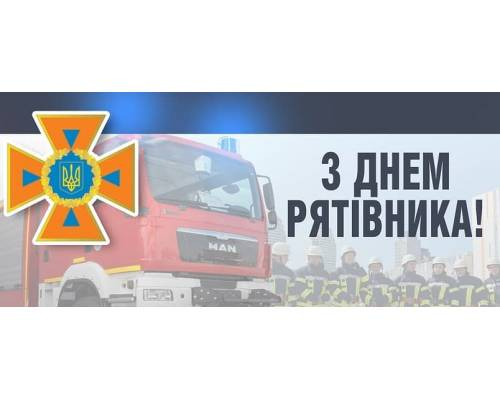 Звернення міського голови Миколи Бакшеєва з нагоди Дня рятівника