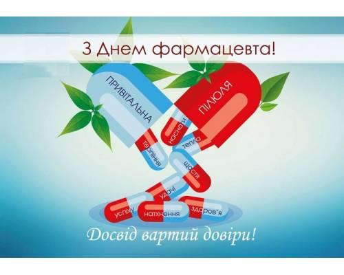 З Днем фармацевтичного працівника України!