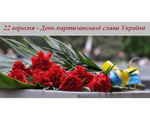 Звернення міського голови з нагоди Дня партизанської слави