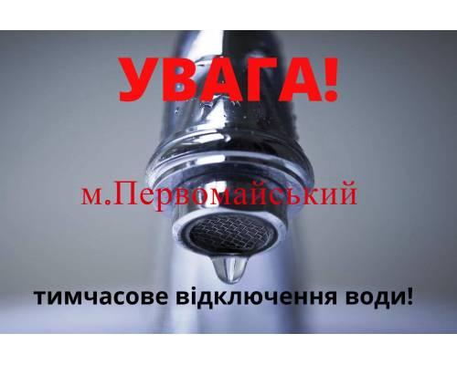 УВАГА!!! Тимчасове відключення води у місті!!!