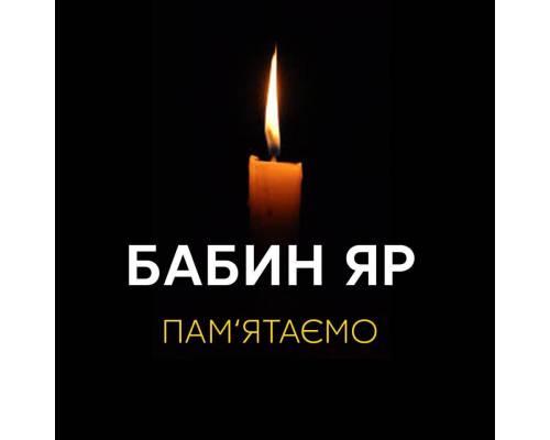 Звернення міського голови Миколи Бакшеєва до Дня пам'яті жертв Бабиного Яру