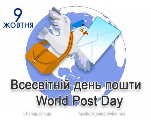 Вітання міського голови Миколи Бакшеєва до Дня пошти