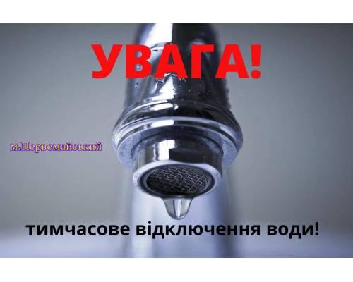 Увага!Пошкодження лінії електропередач - тимчасове призупинення подачі води на місто!