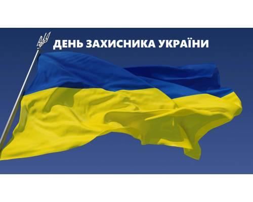 Звернення міського голови Миколи Бакшеєва з нагоди Дня захисника України, Дня Українського козацтва та свята Покрови Пресвятої Богородиці