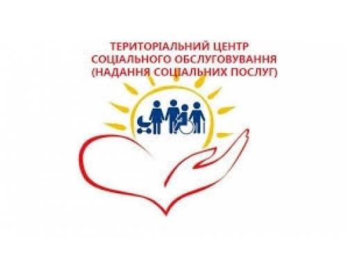 Звіт територіального центру соціального обслуговування (надання соціальних послуг) Первомайської міської ради