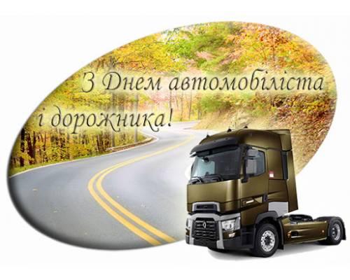Вітання міського голови Миколи Бакшеєва з нагоди професійного свята – Дня автомобіліста і дорожника