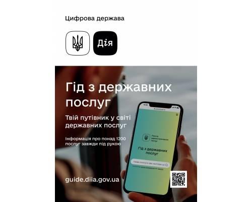 Про гід з державних послуг — інформаційний онлайн-портал про всі сервіси, що надаються органами виконавчої влади та місцевого самоврядування